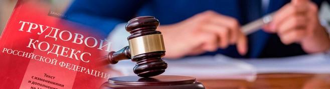 юридическая помощь трудовые споры